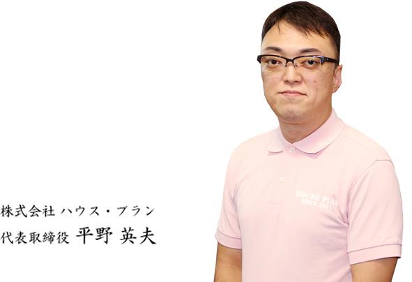ハウスプラン代表取締役 平野英夫